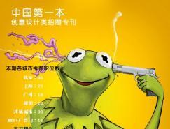 中国第一本澳门金沙网址招聘专刊《良木》4期发布,免费