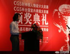 水晶石CGS颁奖典礼盛大开幕