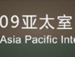 中国风-IAI2009亚太室内设计精英邀请赛