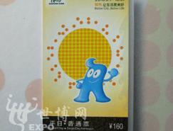 2010年上海世博会门票揭晓