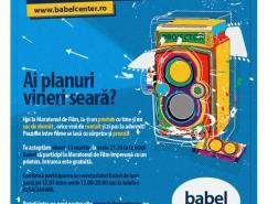 Babel語言學校海報設計欣賞