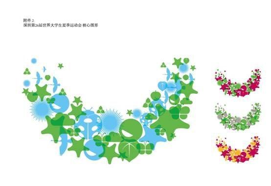 深圳第26届世界大学生运动会视觉符号隆重推出