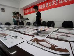 第三届中国鞋都(晋江)海峡两岸大学生运动鞋