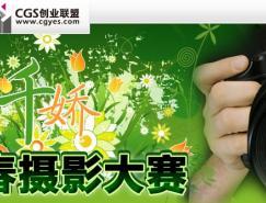 摄友佳音CGS百媚千娇摄影大赛迎春开幕