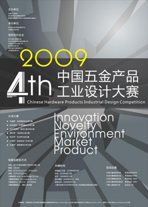 2009第四届中国五金产品工业设计; 工业设计大赛海报 _网络排行榜