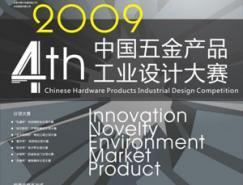 2009第四屆中國五金產品工業設計大賽征集作品