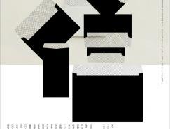 2009北京世界设计大会将于10月