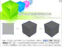 Illustrator制作透明质感立方体