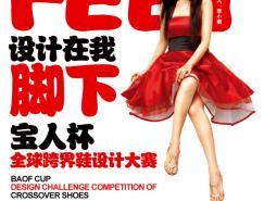 NewWebPick主办的全球跨界鞋设计大赛进入评审期