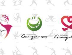 2010年广州亚运会体育图标和文化活动、环境、志