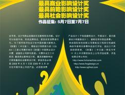 首届《财富》中国商业设计大赛产品征集
