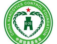 中国禁毒基金会会徽正式启用