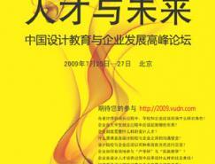 中国设计教育与企业发展高峰