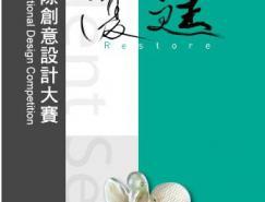 2009台湾国际创意设计大赛