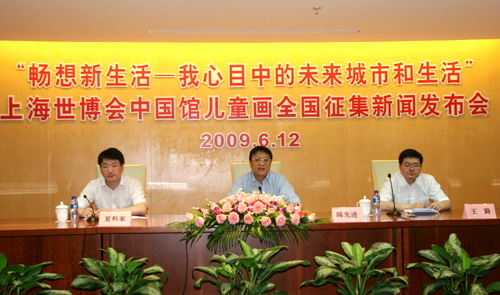 上海世博会中国馆面向全国征集儿童画