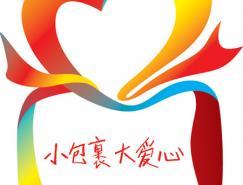 中国扶贫基金会爱心包裹项目吉祥物设计大赛
