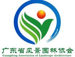 广东省风景园林协会标志征集结果公布