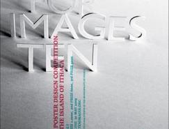 第8届希腊伊萨卡海报设计大赛获奖作品欣赏