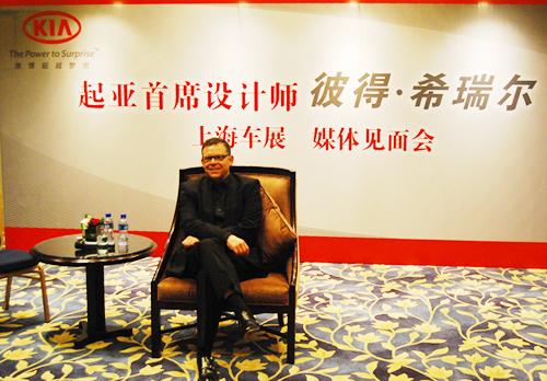 起亚首席设计师:融入更多中国元素迎合中国市场需求