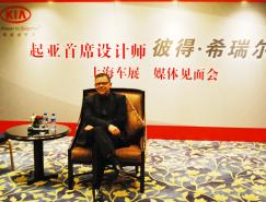 起亚首席设计师:融入更多中国元素迎合中国