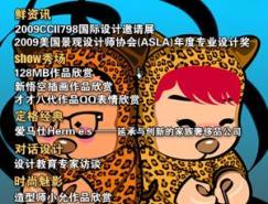 《设计·中国》电子杂志第九期新鲜出炉