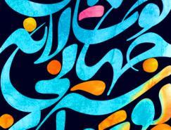 第10届德黑兰海报双年展作品征集