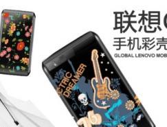 联想O1手机彩壳全球皇冠新2网大赛征集作品