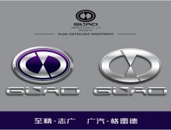 广汽乘用车品牌名称、车标创意大赛圆满结束