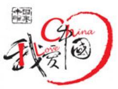 『中国印象』我爱中国主题创意海报征集活动评