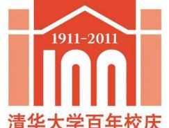 清華大學發布百年校慶標志