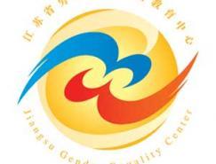 江苏省男女平等宣传教育中心标识、宣传画、口