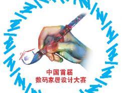 中国首届数码家居设计大赛作