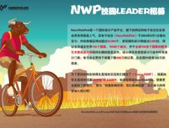 NWP校园LEADER招募