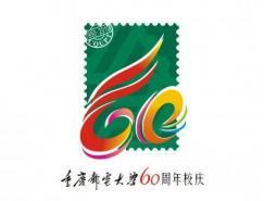 重庆邮电大学60周年校庆徽标发布