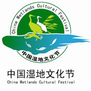 中国湿地文化节会标征集结果公布