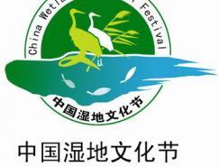 中国湿地文化节会标征集结果