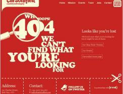 54个404错误页面欣赏
