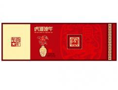 虎运连年新年贺卡矢量素材
