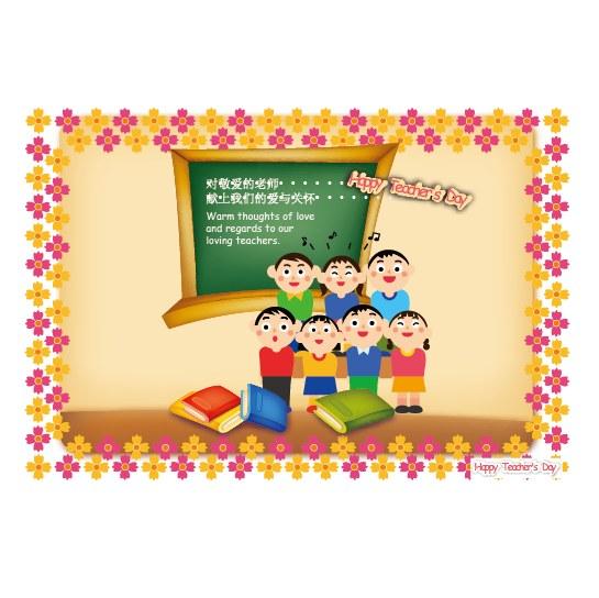 教师节快乐卡通插画矢量素材