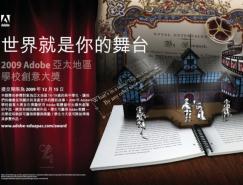 2009年Adobe亚太地区学校创新大奖作品征集