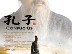 电影《孔子》发布19款海报