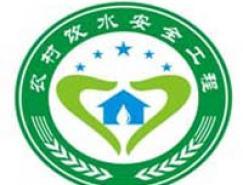 农村饮水安全徽标和宣传口号
