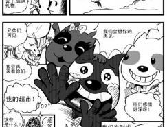 2009快乐狗原创插画漫画大赛结果公布