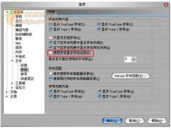 如何解决CorelDRAWX3使用文字工具遇到的延迟问题