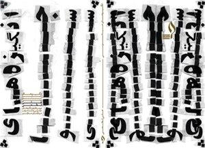 第三届伊斯兰世界国际平面设计双年展获奖作品