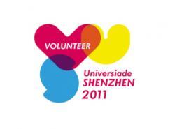 深圳大运会志愿者标志、口号发布
