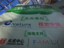 圆点.起点:视觉中国联手Cnature开启2010时尚创意公
