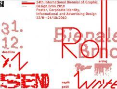 捷克第24届布尔诺国际平面设计双年展作品征集