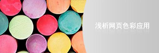 浅析网页色彩应用