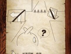 交互设计实用指南系列(6)–标签明晰、有效